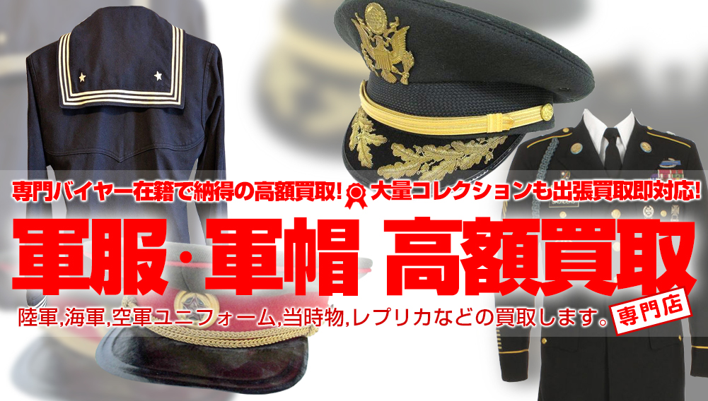 【 軍服・軍帽】高額買取