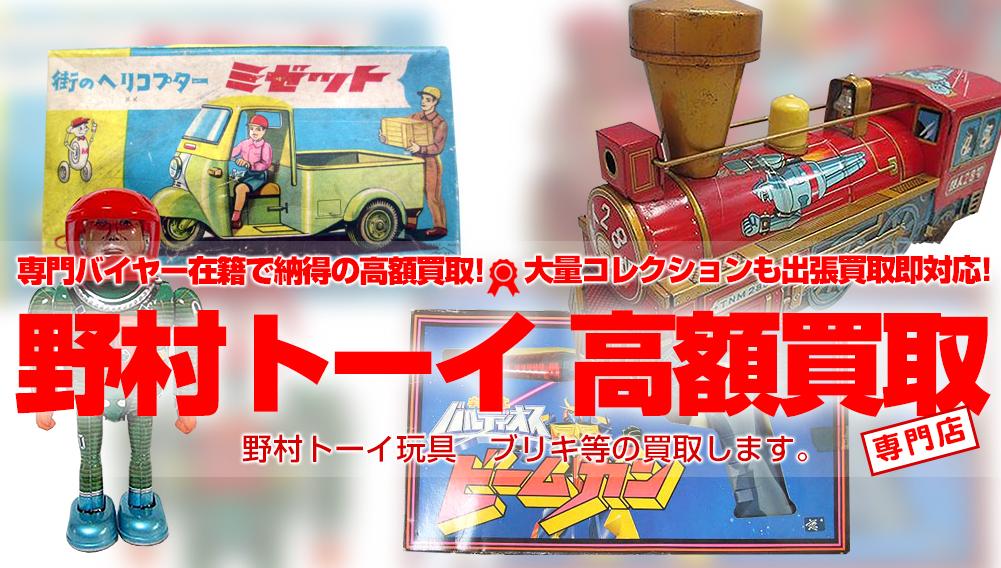 【野村トーイ買取】トイズキングで高額買取り!