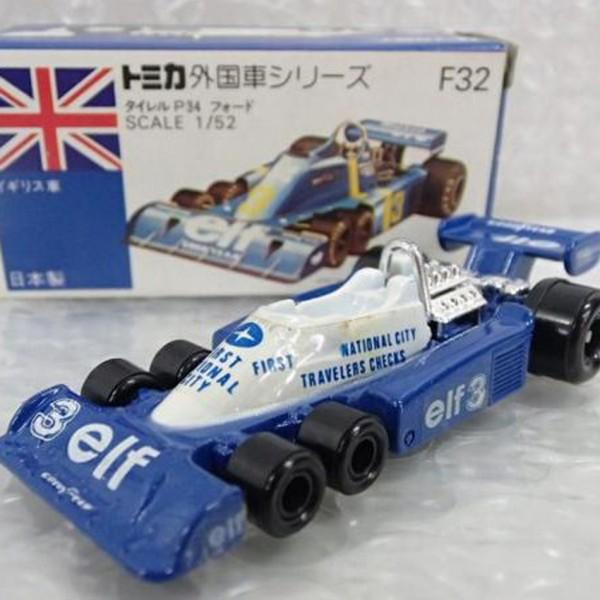 青箱 トミカ 外国車シリーズ タイレルP34フォード を買取いたします。