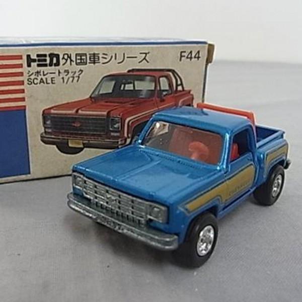 青箱 トミカ 外国車シリーズ 1/77 シボレートラック を買取いたします。
