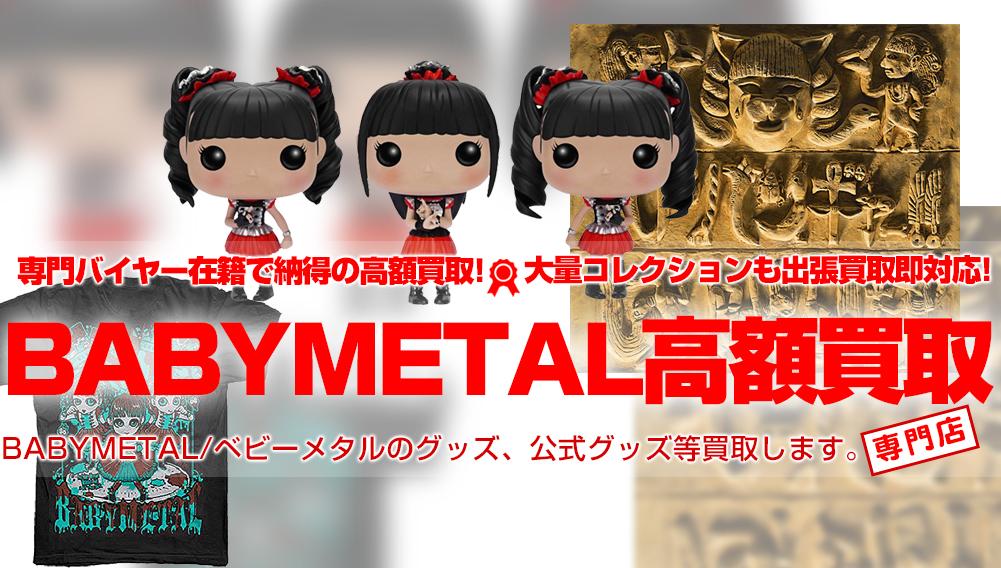 【BABYMETAL/ベビーメタル】グッズ 高額買取!!