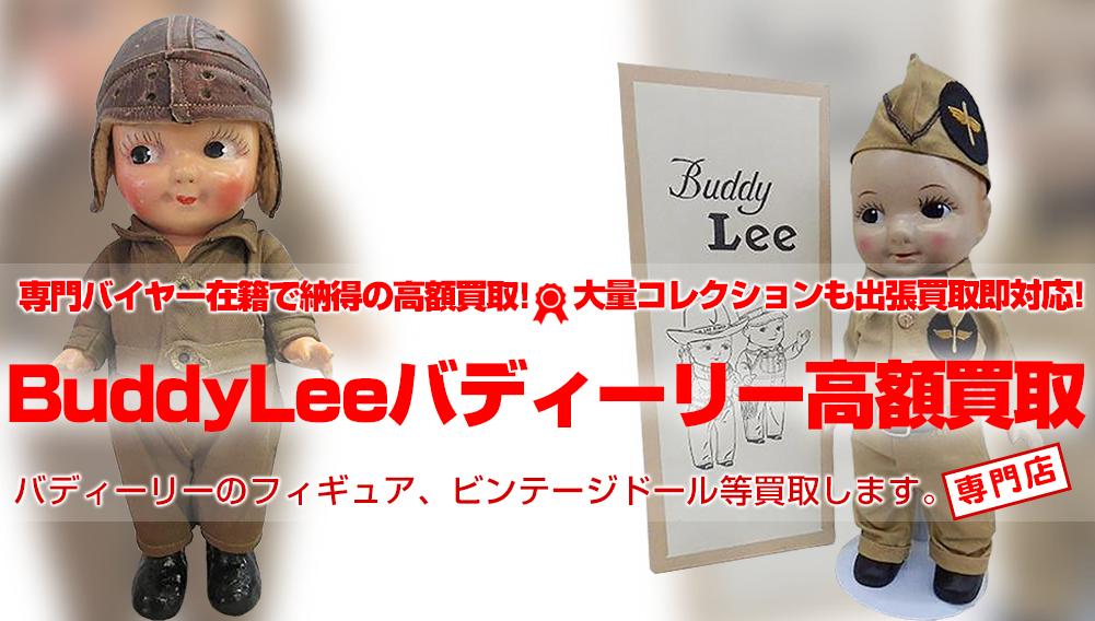 【BUDDY LEE/バディーリー高額買取】ビンテージドールを超高額買取り致します!