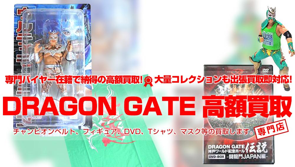 DRAGON GATE(ドラゴン・ゲート)グッズ買取