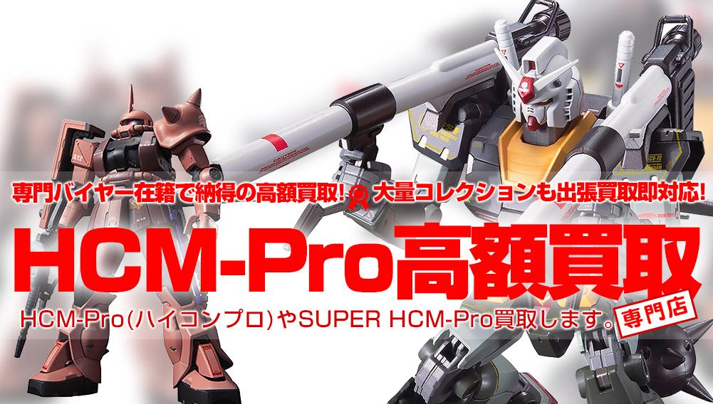 【HCM-Pro/ハイコンプロ買取】ガンダム商品強化買取中!