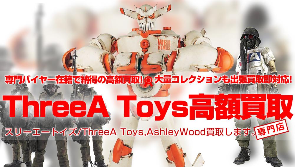 スリーエートイズ / ThreeA Toys 高額買取!