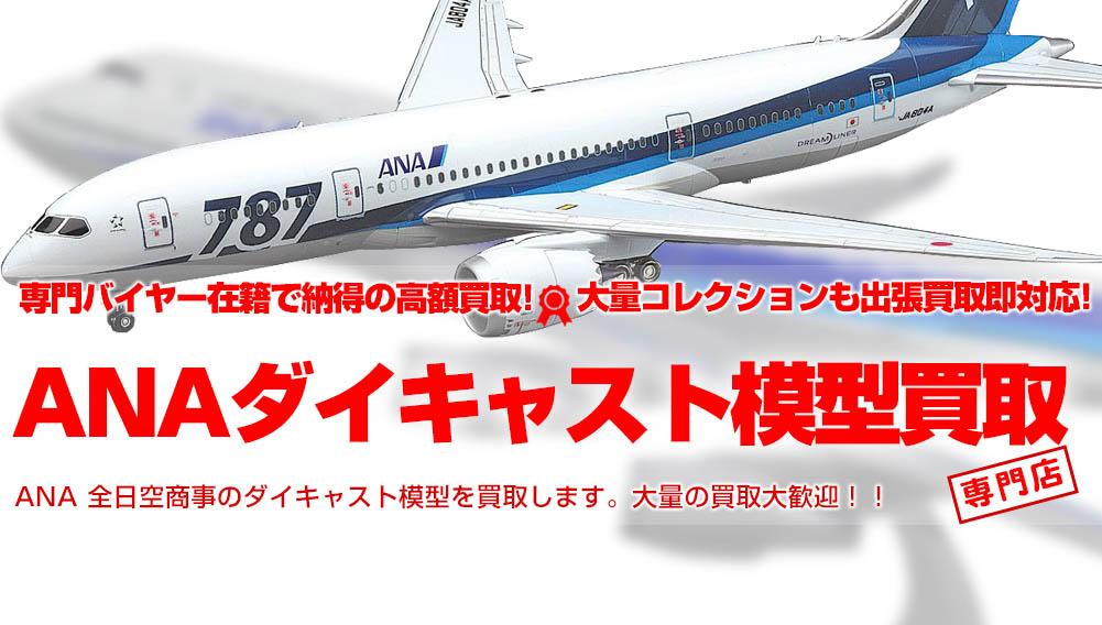 ANAダイキャスト飛行機模型買取
