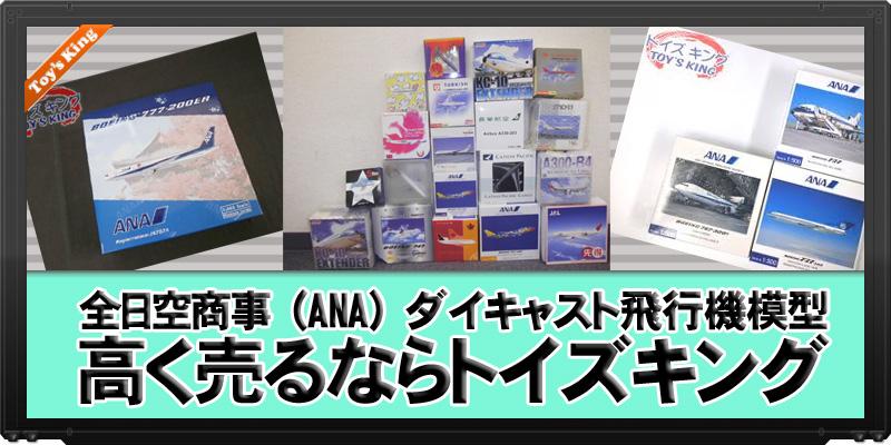 全日空商事(ANA)ダイキャスト飛行機模型買取します!