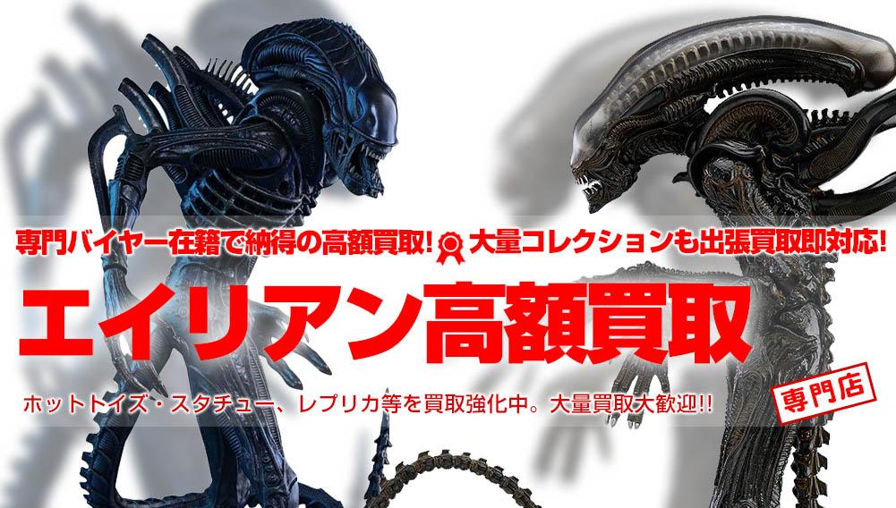 【エイリアン買取】フィギュア・グッズ・レプリカ買取