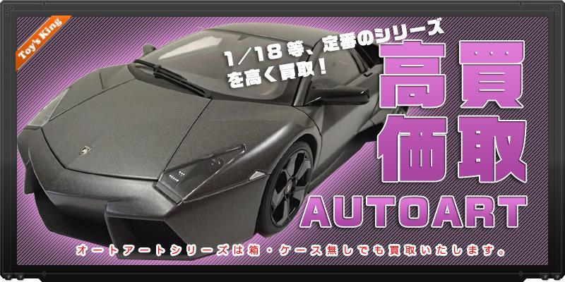 Autoart/オートアート買取