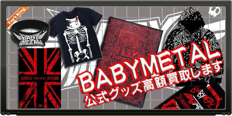 BABYMETAL/ベビーメタル 高額買い取り!