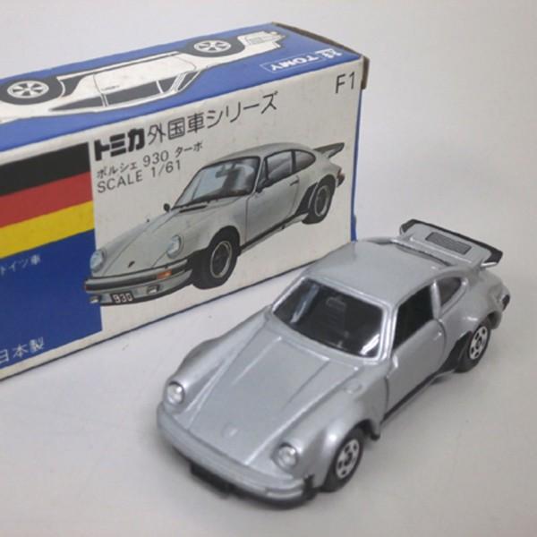 青箱トミカ 外国車 [F1 ポルシェ 930ターボ 銀] を買取いたします。