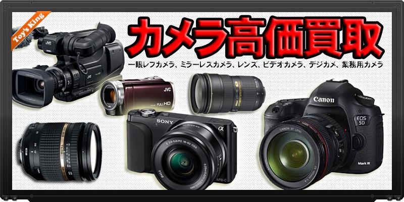 【カメラ高価買取】少量~大量まで、出張買取、宅配買取随時買取募集中です!
