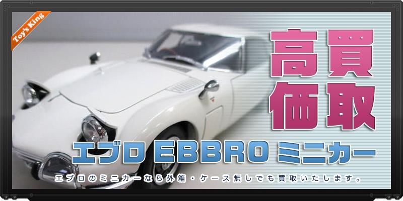 EBBRO/エブロ買取