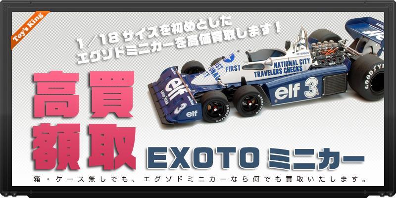 exoto/エグゾト