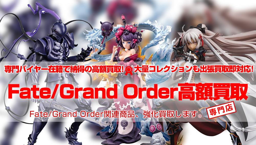Fate/Grand Order 買取