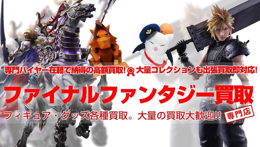 ファイナルファンタジー フィギュア・グッズ買取 【FF】
