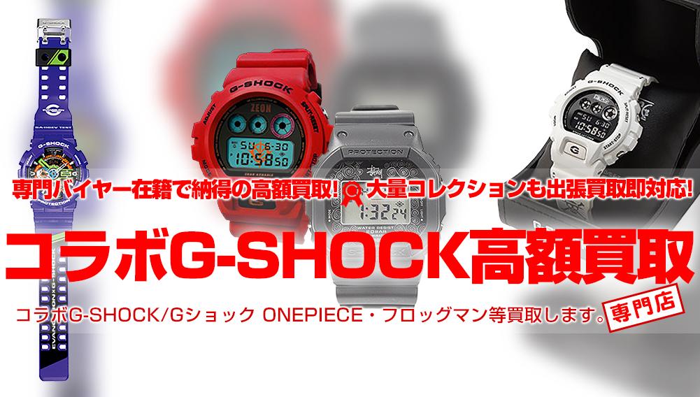 コラボG-SHOCK/Gショック高額買取り! ワンピース・ガンダム等、各種コラボ商品買取強化中です!