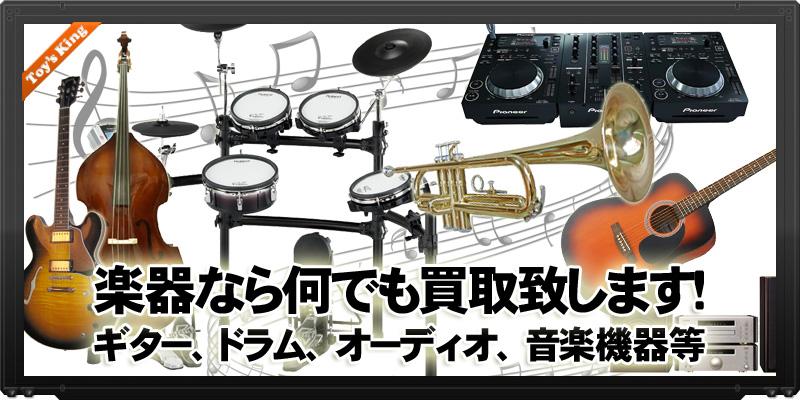 【楽器高額買取り】トイズキングではギター、ベース、ドラム等楽器全般を高額買取しています。出張買取がオススメです!