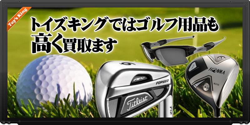 【ゴルフクラブ、ゴルフ用品高額買取】ゴルフ用品高く売るならトイズキング!
