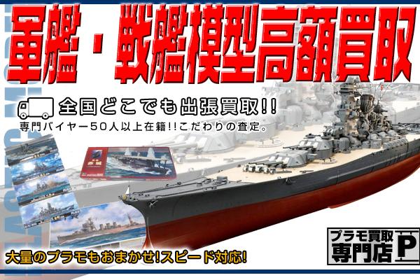 プラモデル買取 軍艦