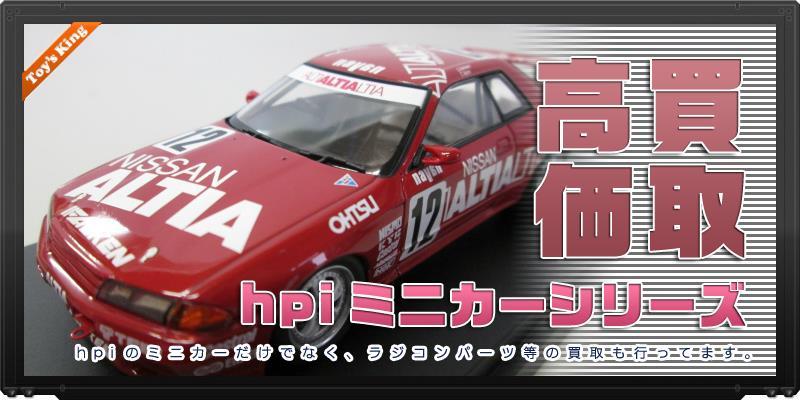 hpiレーシング