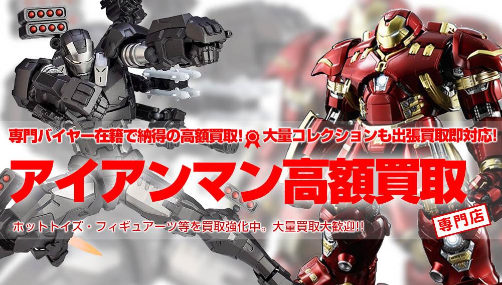 【アイアンマン高額買取】フィギュア・グッズなど買取