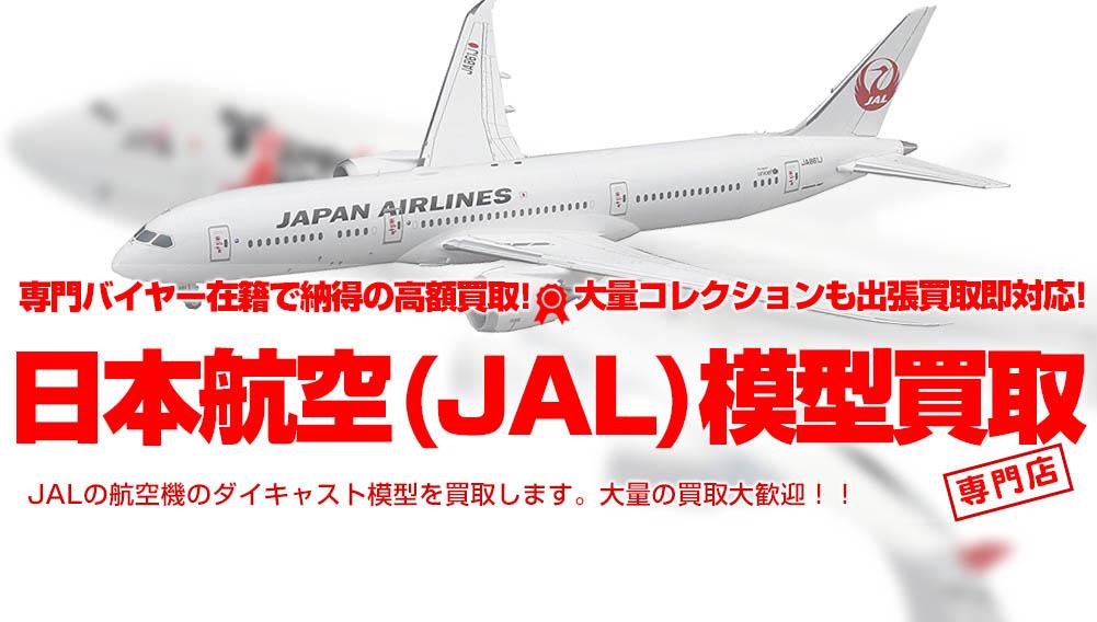 日本航空(JAL)ダイキャスト飛行機模型買取