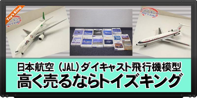 日本航空(JAL) ダイキャスト飛行機模型買取します!