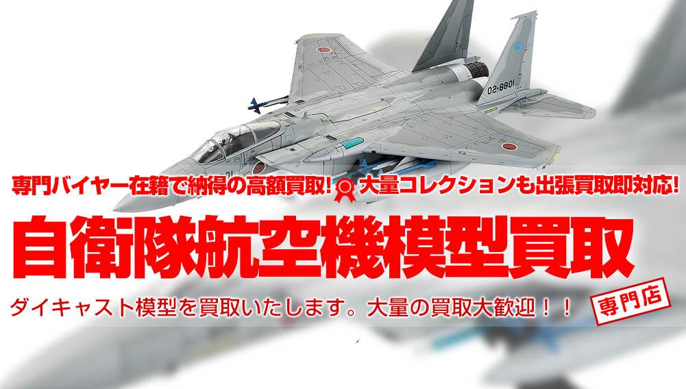 自衛隊航空機ダイキャスト模型買取