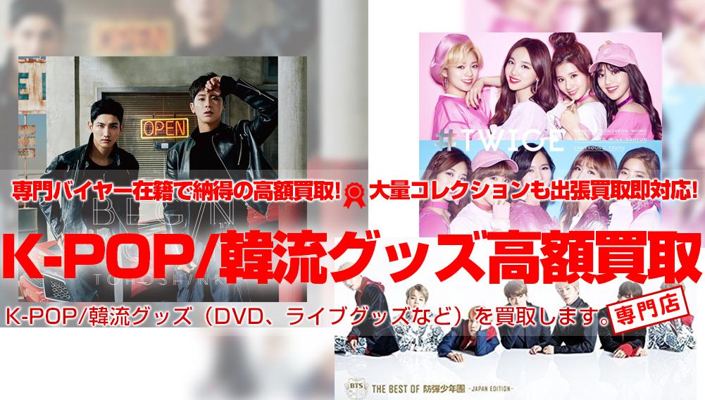 韓流・K-POP グッズ買取
