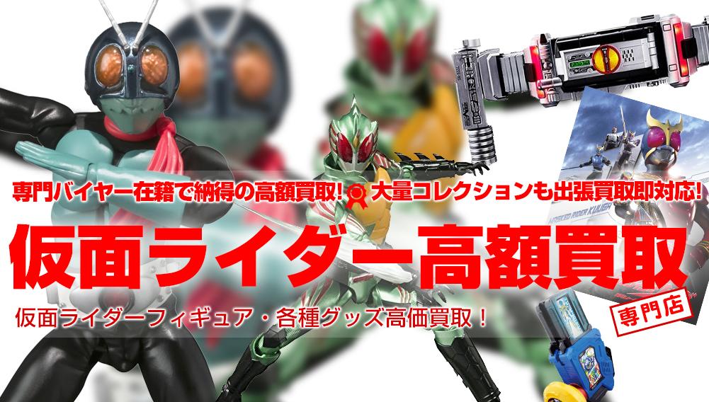 仮面ライダーシリーズ商品、高額買取します! フィギュアーツ、RAH、変身ベルト コンセレ等 買取強化中です!