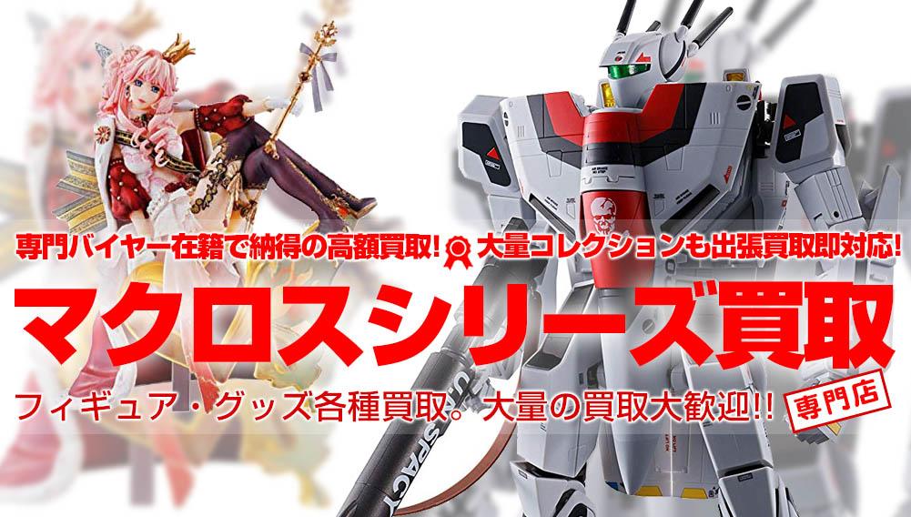 マクロスシリーズ フィギュア・グッズ買取