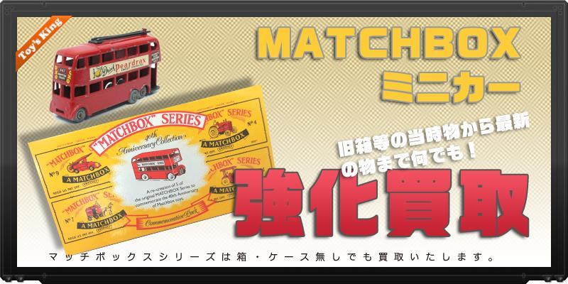 MATCHBOX/マッチボックス 買取