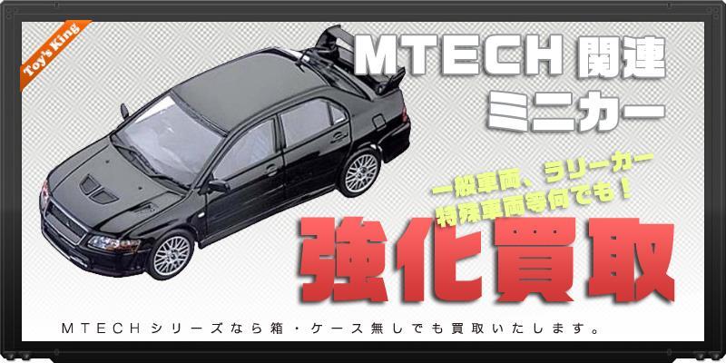 MTECH/エムテック