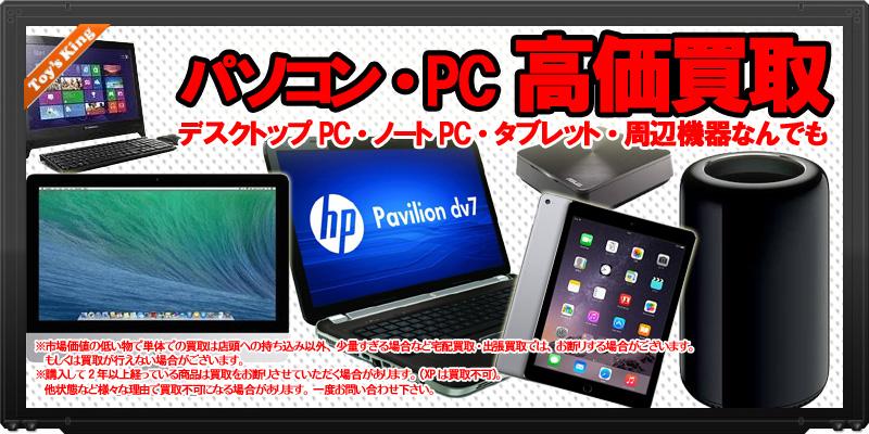【パソコン/PC買取】デスクトップPC、ノートパソコンなんでも買取!