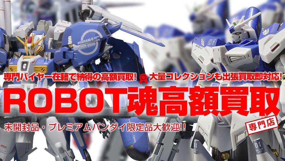 【ロボット魂/ROBOT魂】高額買取!