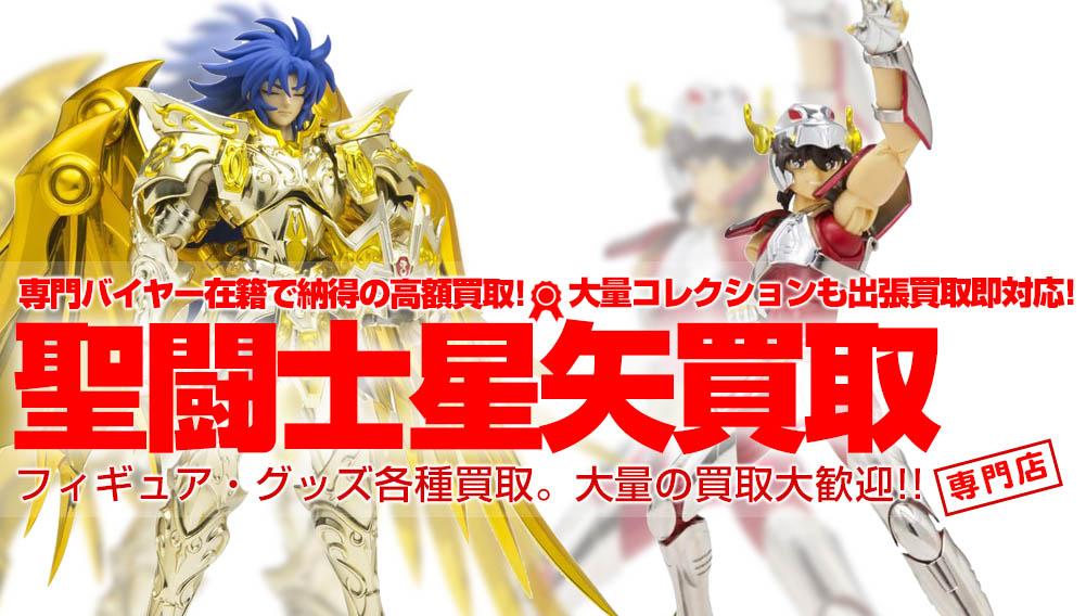 聖闘士星矢 フィギュア・グッズ買取