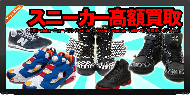 【スニーカー買取】全国出張買取、業界最速スピード対応!