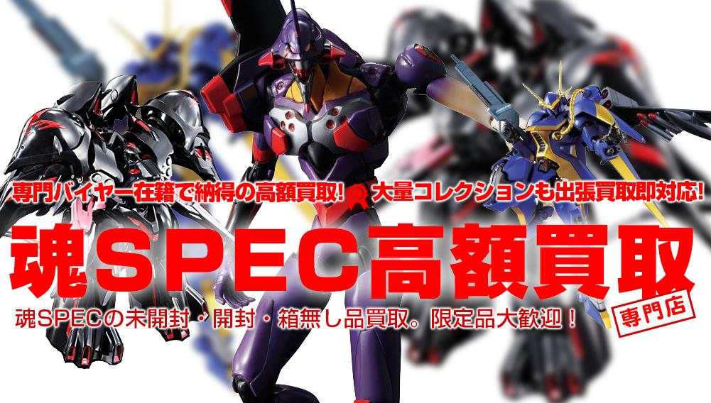 【魂SPEC/魂スペック買取】魂ウェブ限定、一般発売商品、何でも高価買取り!