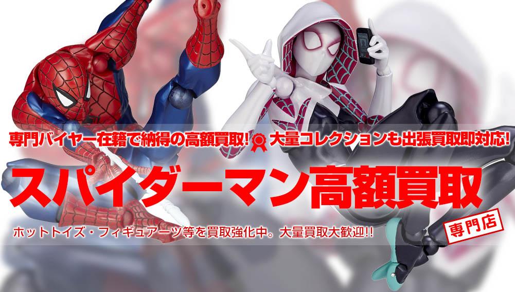 【スパイダーマン 高額買取】トイズキングではスパイダーマンフィギュアの買取を強化しています。