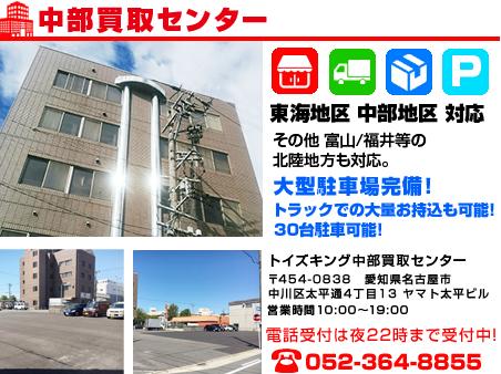 北海道エリア出張対応店舗-中部