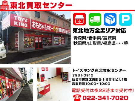北海道エリア出張対応店舗-東北