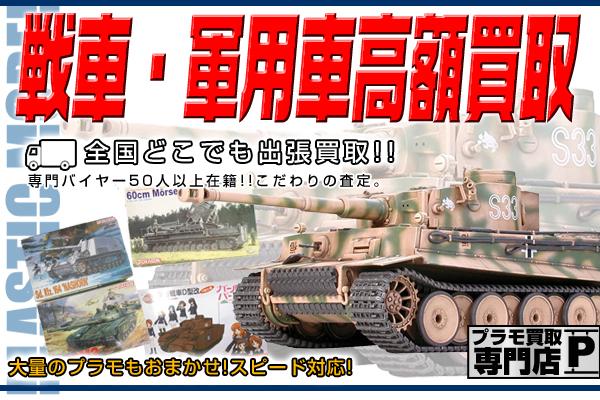 プラモデル買取 戦車