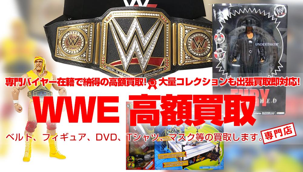 WWEグッズ 買取