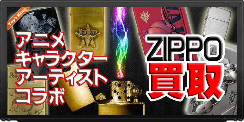 【アニメキャラクターZIPPO高額買取】トイズキングではアニメコラボZIPPOを買取強化しています。