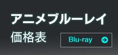 アニメブルーレイ価格表