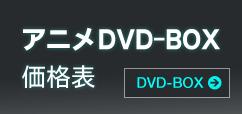 アニメDVD-BOX価格表