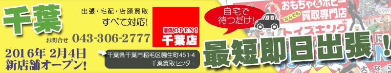 西東京買取センター千葉店 オープン!