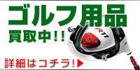 ゴルフ用品買取を始めました!ゴルフ用品ならどんなものでも高価買取!