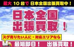 日本全国出張買取中!フィギュア買取ならトイズキング